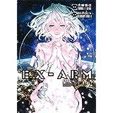 EX-ARM エクスアーム 14 (ヤングジャンプコミックス)