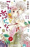 これはきっと恋じゃない(11) (なかよしコミックス)
