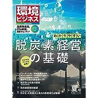 季刊環境ビジネス2021年夏号