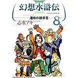 幻想水滸伝III~運命の継承者~8 (MFコミックス)