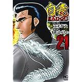 白竜HADOU (21) (ニチブンコミックス)