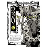 狼の口 ヴォルフスムント 1巻 (HARTA COMIX)