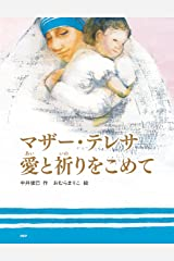 マザー・テレサ 愛と祈りをこめて Kindle版
