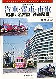 トンボブックス汽車・電車・市電 昭和の名古屋鉄道風景