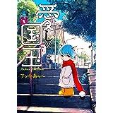 愛しの国玉 1 (シルフコミックス)