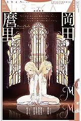 ユリイカ2018年3月臨時増刊号 総特集=岡田麿里――『true tears』から『とらドラ!』『あの日見た花の名前を僕達はまだ知らない。』『心が叫びたがってるんだ。』…そして『さよならの朝に約束の花をかざろう』 Kindle版
