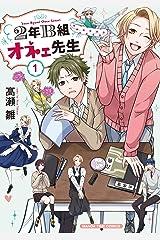 2年B組オネェ先生 1巻 (まんがタイムコミックス) Kindle版