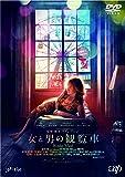 女と男の観覧車 [DVD]