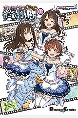 アイドルマスター シンデレラガールズ シンデレラガールズ劇場 わいど☆(1) (電撃コミックスEX) Kindle版