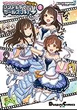 アイドルマスター シンデレラガールズ シンデレラガールズ劇場 わいど☆(1) (電撃コミックスEX)