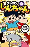 ジュニア版クレヨンしんちゃん(9) (アクションコミックス)