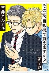 その恋、自販機で買えますか?7 (シャルルコミックス) Kindle版