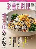 栄養と料理 2019年3月号