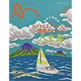 島へ。 Vol.90 2016年 12月号 [雑誌]