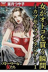 女がオトコを買う瞬間 ~カプセルファンタジア~ (1) (ストーリーな女たち) Kindle版