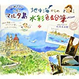 はじめてさんと歩くマルタ島:地中海からの水彩色鉛筆Lesson
