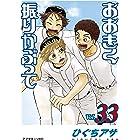 おおきく振りかぶって(33) (アフタヌーンコミックス)
