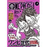 ONE PIECE magazine Vol.8 (ジャンプコミックスDIGITAL)
