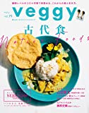 veggy(ベジィ) vol.71 2020年8月号 古代食