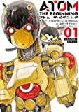 アトム ザ・ビギニング(1) (ヒーローズコミックス)