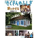家をかざる (月刊たくさんのふしぎ2019年04月号)