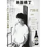 映画横丁 第3号 [特集 ビールの美味しい季節]