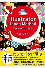 Illustratorジャパンメソッド Kindle版