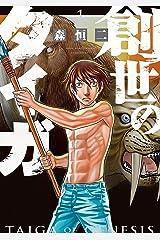 創世のタイガ(1) (イブニングコミックス) Kindle版