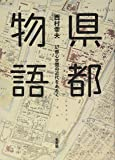 県都物語 -- 47都心空間の近代をあるく