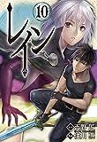 レイン 10 (BLADEコミックス)