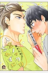 入室ノックは忘れずに【電子限定かきおろし漫画付】 (GUSH COMICS) Kindle版