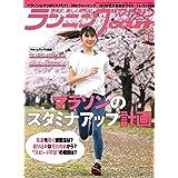 ランニングマガジンクリール 2021年 06 月号 特集:マラソンのスタミナアップ計画