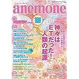 anemone(アネモネ)2019年10月号