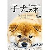 子犬の本 ([テキスト])