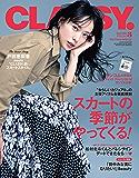 CLASSY.(クラッシィ) 2020年 3月号 [雑誌]