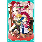 本好きの下剋上 第一部 兵士の娘4 (TOジュニア文庫)