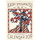 ワカマツカオリカレンダー2019 花月 HanaTsuki ([カレンダー])