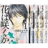 花は咲くか コミック 全5巻完結セット (バーズコミックス ルチルコレクション)