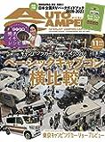 AutoCamper (オートキャンパー) 2020年11月号