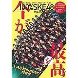 BUBKA 2018年8月号増刊 100%SKE48 Vol.5