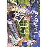 のんのんびより 13巻 (MFコミックス アライブシリーズ)