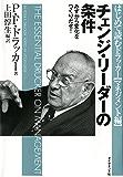 チェンジ・リーダーの条件 はじめて読むドラッカー (マネジメント編)