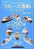 クルーズ客船データブック 2020・2021 2020年 03 月号 [雑誌]: CRUISE(クルーズ) 増刊