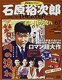 石原裕次郎シアター DVDコレクション 67号 『若い川の流れ』  [分冊百科]