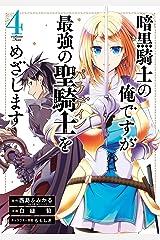 暗黒騎士の俺ですが最強の聖騎士をめざします 4巻 (デジタル版ガンガンコミックスUP!) Kindle版