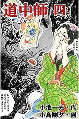 道中師 4 Kindle版