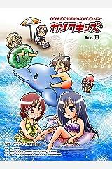 カソクキッズ RUN2 Kindle版