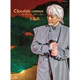Chocolate cosmos ~恋の思い出、切ない恋心〔Blu-ray+CD〕