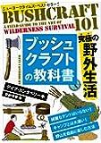 ブッシュクラフトの教科書 (フェニックスシリーズ)