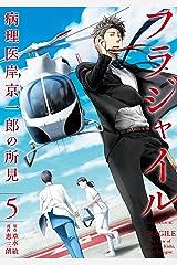 フラジャイル 病理医岸京一郎の所見(5) (アフタヌーンコミックス) Kindle版